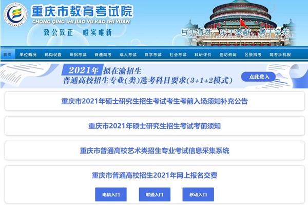 2021重庆专升本报名入口官网