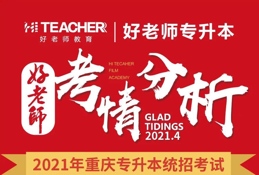 2021重庆专升本计算机基础考试试卷分析